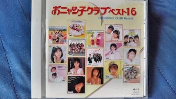 おニャン子クラブ(うしろゆびさされ組他) ベスト16