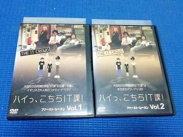 DVD ハイっ、こちらIT課!  全2巻 全巻セット