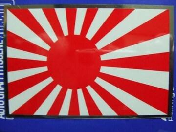 靖国神社入手シルバー枠付旭日ステッカー91mm×61mm/水