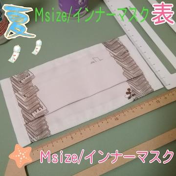 ★大特価★ No.42 ハンドメイド Msize/インナーマスク (送料込)