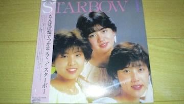 スターボー[STARBOW1 たんぽぽ畑でつかまえて](紙ジャケ仕様)☆