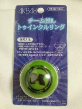 AKB48 チーム推し トゥインクルリング TEAM K ライブ コンサート 指輪 グリーン ツアー