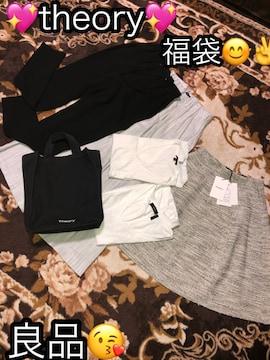 良品★新品入りtheory福袋★小さなサイズ★2000円スタート
