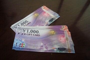 ★お急ぎ即日★JCBギフトカード40000円分★モバペイ4万円分