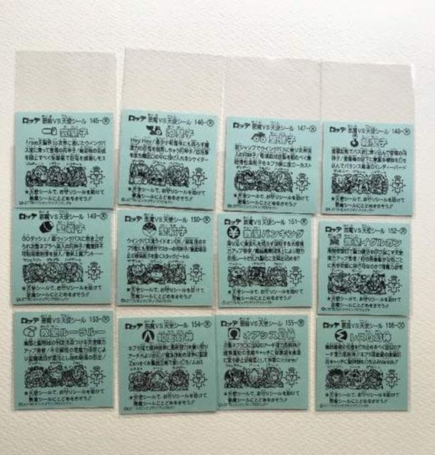 ☆ビックリマン伝説11 全46種 フルコンプ < ホビーの
