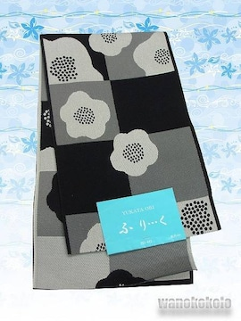 【和の志】浴衣用柄帯◇黒系・市松に花柄◇GO-650