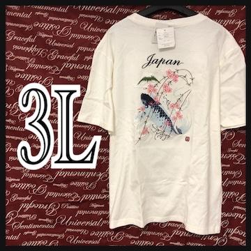 3L・和柄昇り鯉.総刺繍Tシャツ新品/MCS-0042s