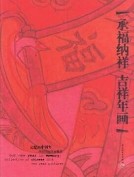 刺青 参考本 承福納祥 吉祥年画 【タトゥー】