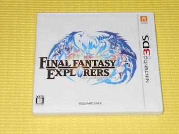 3DS★ファイナルファンタジー エクスプローラーズ