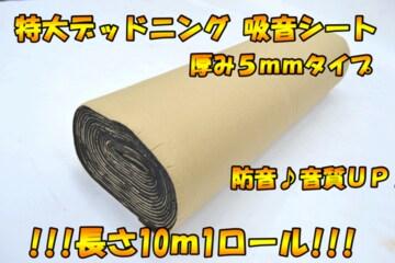 長さ10M 防音 特大デッドニング吸音シート5mmタイプ