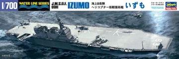 ハセガワ1/700護衛艦「いずも」