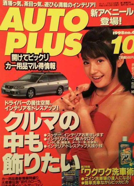松田純【雑誌 AUTO PLUS 1998年10月号ページ切り抜き】  < タレントグッズの