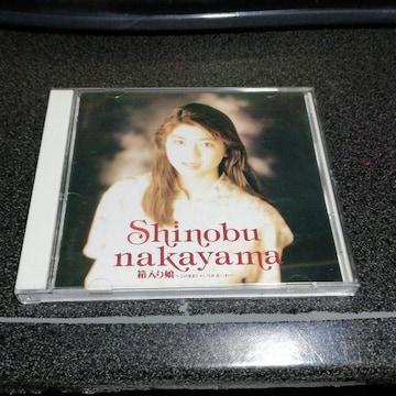 CD「中山忍/箱入り娘~このままじゃいられないわ」90年盤