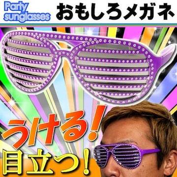 パーティーサングラス おもしろメガネ DJ紫ボーダー ms181