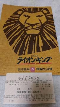 劇団四季ライオンキングプログラム