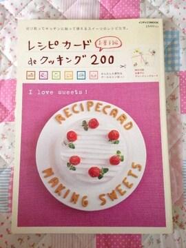 『レシピカードdeクッキング 200 お菓子編』