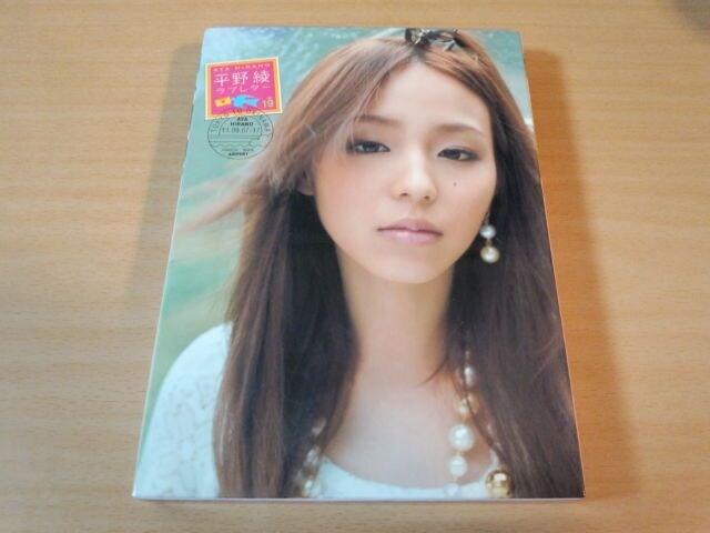 平野綾DVD「ラブレター」アニメイト限定版●  < タレントグッズの