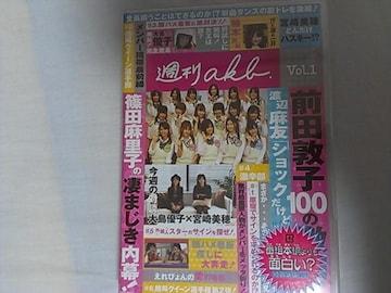 AKB48 「週刊AKB DVD Vol.1」廃盤・新品