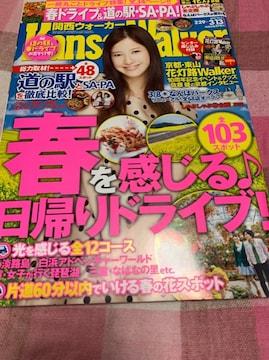 ★1冊(切抜き可)/Kansai Walker 2012.No.5