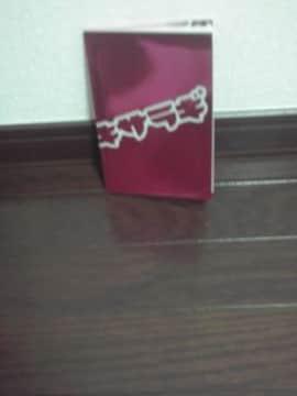 小栗旬主演映画キサラギの冊子