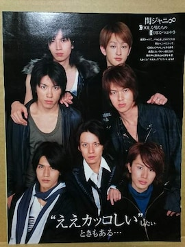 切り抜き[130]Myojo2006.1月号 関ジャニ∞