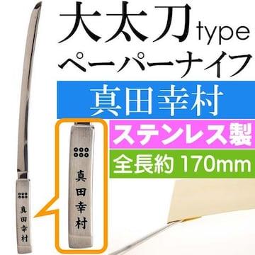 真田幸村 大太刀ペーパーナイフ 全長17cm ステンレス鋼 ms213