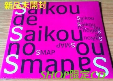 未開封☆SMAP SHOP Saikou de Saikou no Smap★SHOP数量限定CD