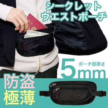 �溺 旅行先でのスリや盗難対策にシークレットウエストバッグ