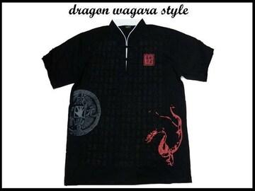 新品 ドラゴンウーウエア系BBOYOG オールドスクールWUWEARスタイル D3(L) 黒