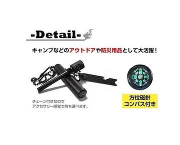 爆ヤス590円★高評価!緊急着火器「ファイヤースターター」