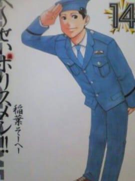 【送料無料】へ〜せいポリスメン 全14巻完結セット《青年漫画》