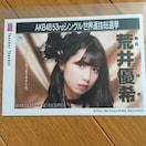SKE48 荒井優希 Teacher Teacher 生写真 AKB48