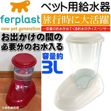 ペット用給水器 留守時に便利水が一定量出るナディア3L白 Fa5051