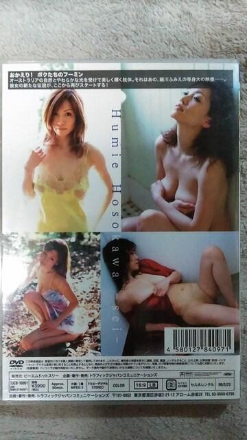 DVD-睛 細川ふみえ < タレントグッズの