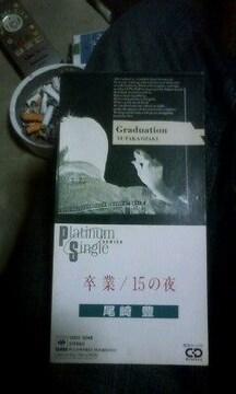 評価1600突破!尾崎豊「卒業/15の夜」