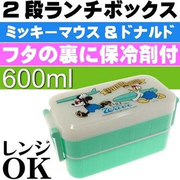 ドナルド 保冷剤付タイトランチボックス2段 YZW3IC Sk1501