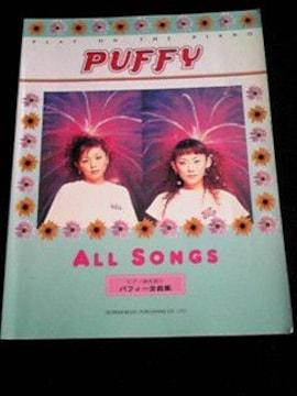 ピアノ弾き語り Puffy 全曲集 楽譜 奥田民生 井上陽水 パフィー