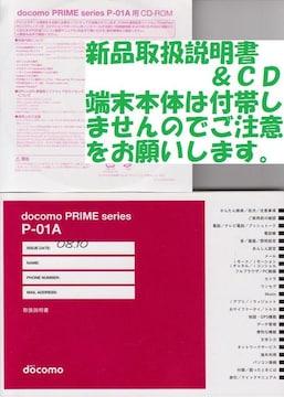 メール便送料込♪ ドコモ 新品 P-01A用 取扱説明書&CD