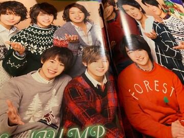 ポポロ 2015/1 Hey!Say!JUMP きり