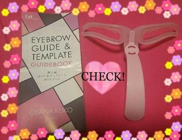 ◆美人眉◆ガイド&テンプレートガイドブック