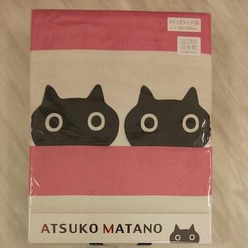 マタノアツコ☆クイックシーツ☆S