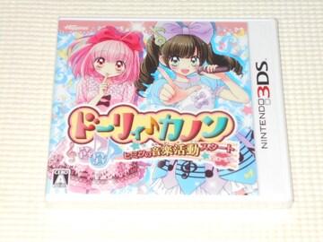 3DS★ドーリィ♪カノン ドキドキ♪トキメキ♪ ヒミツの音楽活動