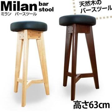 Milan バースツール