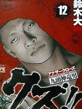 【送料無料】クズ!18巻セット《アナザークローズ九頭神竜男》