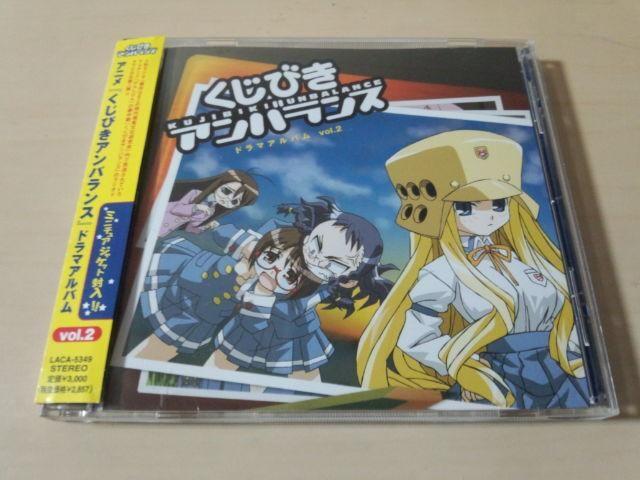 ドラマCD「くじびきアンバランス ドラマアルバム Vol.2」●  < CD/DVD/ビデオの