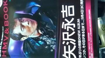 矢沢永吉、月間HMV&BOOKS
