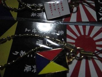 靖国神社内限定Z旗両面ストラップ東郷平八郎元帥/金