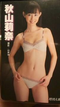 店頭の半額秋山莉奈未使用テレカ増刊大衆
