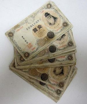 紙幣 兌換券 壱円 24枚 武内宿禰