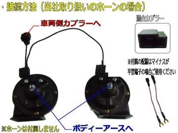 トヨタ&ダイハツ用/ダブルホーン取り付け用二股分岐ハーネス